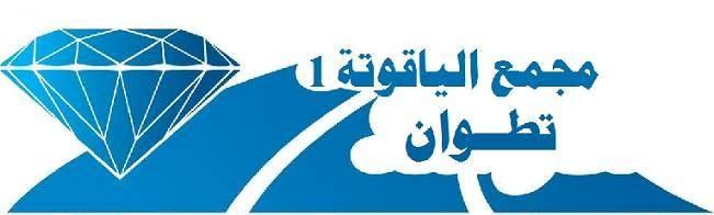 Complexe Al Yakouta